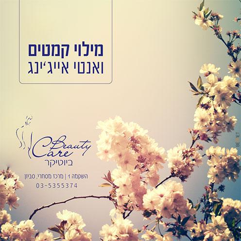 beautycare